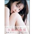 久間田琳加 ビューティースタイルブック『 明日、もっとキレイになる りんくまがじん 』