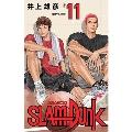 SLAM DUNK 新装再編版 11
