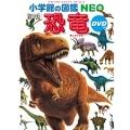 小学館の図鑑NEO [新版] 恐竜 DVDつき [BOOK+DVD]