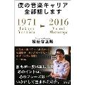 僕の音楽キャリア全部話します-1971/Takuro Yoshida-2016/Yumi Matsutoya-