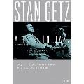 スタン・ゲッツ-音楽を生きる-