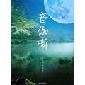 いぶくろ聖志 「音伽噺(おとぎばなし)」 箏独奏CD付オリジナル曲集 [BOOK+CD]