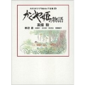 かぐや姫の物語 スタジオジブリ絵コンテ全集 20