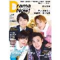 Drama Now! Vol.02