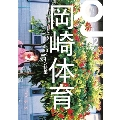 クイック・ジャパン Vol.132