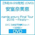 【予約:8/29発売】(DVD) namie amuro Final Tour 2018 ~Finally~ DVD 5仕様同時購入セット<初回盤> DVD