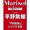 Marisol 2021年9月号 特別版<表紙: 平野紫耀>