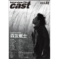 Interview File Cast Vol.41