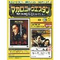 マカロニ・ウエスタン傑作映画DVDコレクション 29号 2017年5月21日号 [MAGAZINE+DVD]