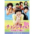 チュンジャさん! ~恋のお祭り騒ぎ~ DVD-BOX II