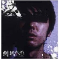 残 -ZAN- Mixed by DJ REO