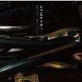 映画「無限の住人」オリジナル・サウンドトラック<タワーレコード限定>