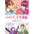 2085年、恋愛消滅[EGPS-0091][DVD] 製品画像