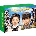 ごめんね青春!DVD-BOX