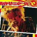 夜桜極蔵の青春の光2 [CD+DVD]
