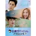 学園サバイバル〜アブジェンイ〜[EMOT-151][DVD]