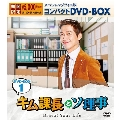 キム課長とソ理事 ~Bravo! Your Life~ スペシャルプライス版コンパクトDVD-BOX1<期間限定版>