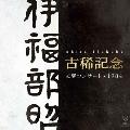 伊福部昭 古稀記念交響コンサート1984