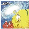 アンドロメダ [CD+DVD]<初回限定盤>