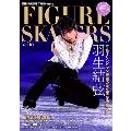 フィギュア・スケーターズ10 FIGURE SKATERS Vol.10 2018年6月号