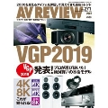 AV Review 2019年1月号