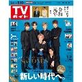 TVガイド 中部版 2019年5月10日号