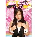 倉田瑠夏(アイドリング!!!) 2014年カレンダー