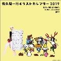 佐久間一行イラストカレンダー2019