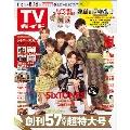 TVガイド 静岡版 2019年8月16日号