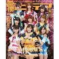 声優アニメディア 2019年10月号