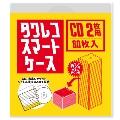 タワレコ スマートケース CD2枚用 (60枚入り)