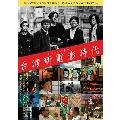 台湾新電影-ニューシネマ-時代