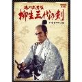徳川武芸帳 柳生三代の剣 DVD-BOX