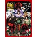 舞台『殺しの神戯』公演DVD