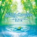 AQUA Comfort-八ヶ岳の森・泉の雫の音で奏でる神秘の音楽-