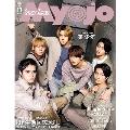 Myojo(ミョージョー) 2021年11月号<表紙: 美少年>