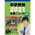 中学受験2021 時事ニュース 完全版<巻頭インタビュー: 阿部亮平>
