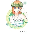 五等分の花嫁 フルカラー版 10