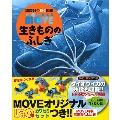 LaQ付き WONDER MOVE 生きもののふしぎ [BOOK+DVD]