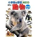 小学館の図鑑NEO [新版] 動物 DVDつき [BOOK+DVD]