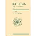 ベートーヴェン 《コリオラン》序曲 作品62 全音ポケット・スコア
