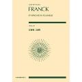 フランク 交響曲 ニ短調 全音ポケット・スコア
