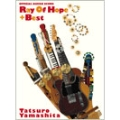 山下達郎 「Ray Of Hope+Best」 オフィシャル・ギター・スコア
