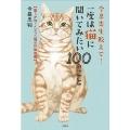 今泉先生教えて! 一度は猫に聞いてみたい100のこと