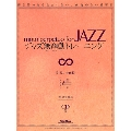 ジャズ無窮動トレーニング 弾き始めたら止まれない、休符のない練習曲 [BOOK+CD]