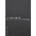朗読CD付き詩集 心に憧れた頭の男 [BOOK+CD]
