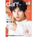 TVガイドdan「ダン」 vol.15
