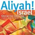 イスラエルへ!