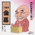 NHK落語名人選8 ◆三人旅 ◆佃祭り