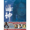 海神 -HESHIN- DVD-BOX 1(8枚組)